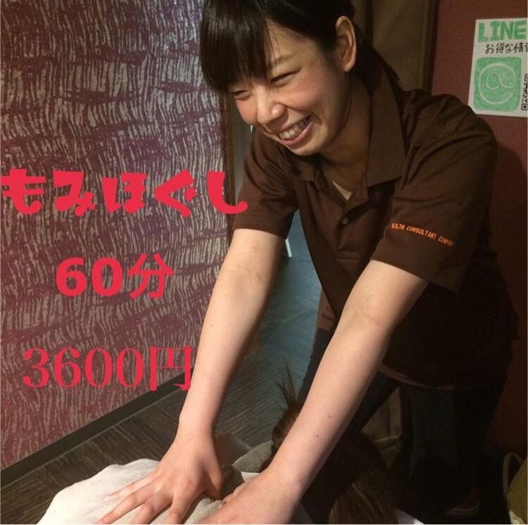 60分 3600円