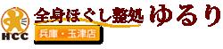 神戸|西区|玉津|明石|全身ほぐし整処ゆるり玉津店|マッサージ|もみほぐし|足つぼ|フットマッサージ|もみほぐし