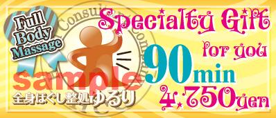 サンプル_もみほぐし90分(FC・三宮以外) (1)